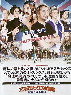 アステリックスの冒険~秘薬を守る戦い [DVD]