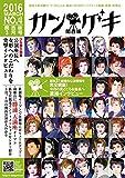 【旅芝居の専門誌】観劇から広がるエンターテイメントマガジン「カンゲキ」Vol.4
