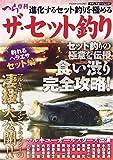 ザ・セット釣り―釣れるヘラエサセット編 (メディアボーイMOOK)