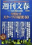 今明かすスクープの秘密40 (文春MOOK)