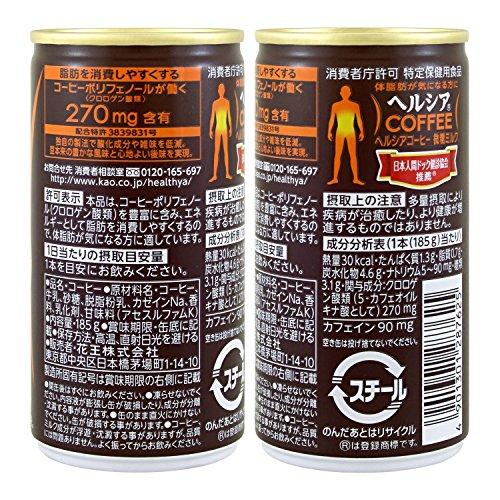 ヘルシアコーヒー 微糖ミルク 缶 (トクホ) 185mlx30本