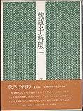 枕草子解環 (1)