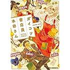 ガイコツ書店員 本田さん 2 (MFC ジーンピクシブシリーズ)