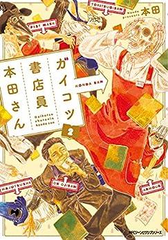 ガイコツ書店員 本田さん 第01-02巻 [Gaikotsu Shoten'in Honda San vol 01-02]