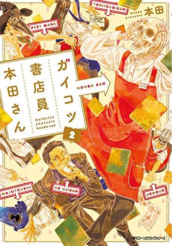 ガイコツ書店員 本田さん 2 (MFC ジーンピクシブシリーズ)の詳細を見る