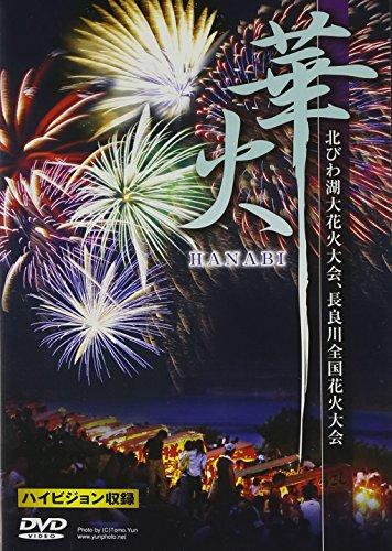 華火~北びわ湖花火大会と長良川花火大会~ [DVD]