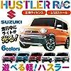 遊べる軽【ハスラー】全6色 SUZUKI HUSTLER【スズキ】 正規ライセンス品 1/18サイズ 電動 R/C ◇ ラジコンカー (ホワイト)