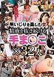 竿いじりを楽しむ女 精液を抜き続ける手ま○こ×32人  / おかず。 [DVD]