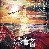 テレビ朝日系金曜ナイトドラマ「漂着者」 オリジナル・サウンドトラック