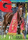 週刊Gallop(ギャロップ) 6月10日号 (2018-06-05) [雑誌]