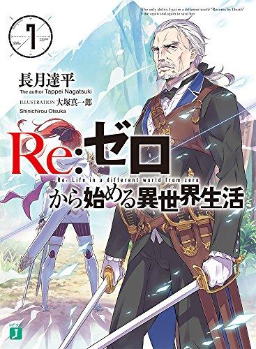 Re:ゼロから始める異世界生活 (7) (MF文庫J)の詳細を見る