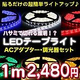 【ACアダプター・調光器セット】ハサミで切れる照明!? LEDテープライト1m セット 両面テープで超簡単取付け♪ SMD3528(60) (緑)