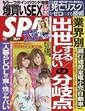 SPA!(スパ!) 2016年 2/23 号 [雑誌]