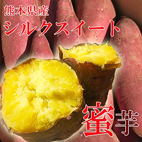 【 熊本県産 】シルクスイート 蜜芋 さつまいも (箱込 約5kg)
