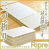 三つ折りマットレス 【 シングルサイズ 】 ボンネルコイル 『Ripre』 コンパクト収納 アイボリー 【 完成品 】