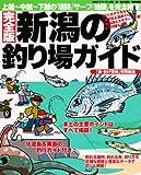 新潟の釣り場ガイド 完全版—上越~中越~下越の「堤防」「サーフ」「地磯」を完全網羅! (BIG1 88)