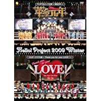 Hello!Project 2009 Winter ワンダフルハーツ公演~革命元年~/エルダークラブ公演~Thank you for your LOVE!~