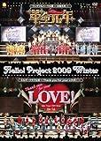 Hello!Project 2009 Winter ワンダフルハーツ公演~革命元年~/エルダークラブ公演~Thank you for your LOVE!~ [DVD]