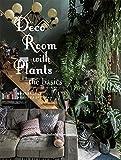 Deco Room with Plants the basics - 植物と生活をたのしむ、スタイリング&コーディネート