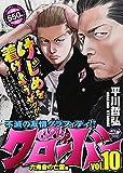 クローバー 10 (秋田トップコミックスW)