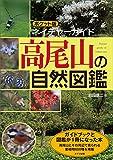 ポケット版ネイチャーガイド 高尾山の自然図鑑