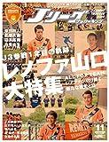 Jリーグサッカーキング 2015年11月号