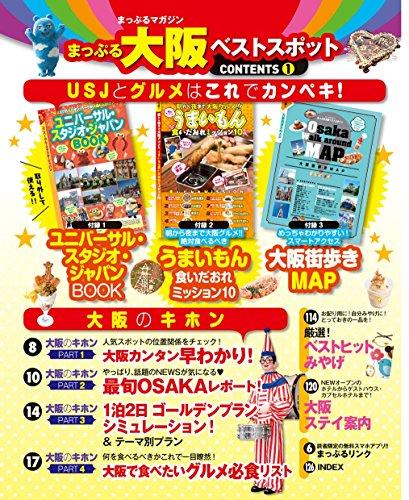 まっぷる 大阪ベストスポット (マップルマガジン 関西 7)