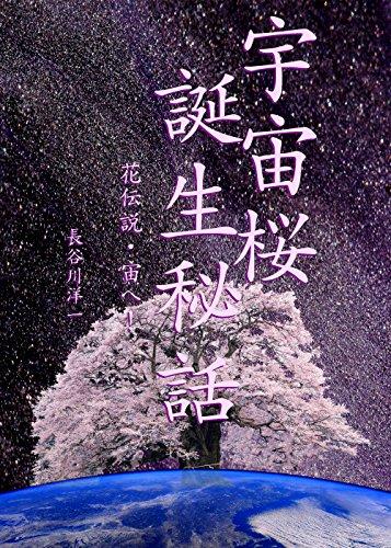 宇宙桜誕生秘話: 花伝説・宙へ! (ワンアース)