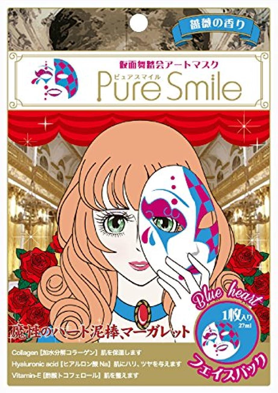 虹シーサイドくさびPure Smile ピュアスマイル 仮面舞踏会アートマスク ブルーハート