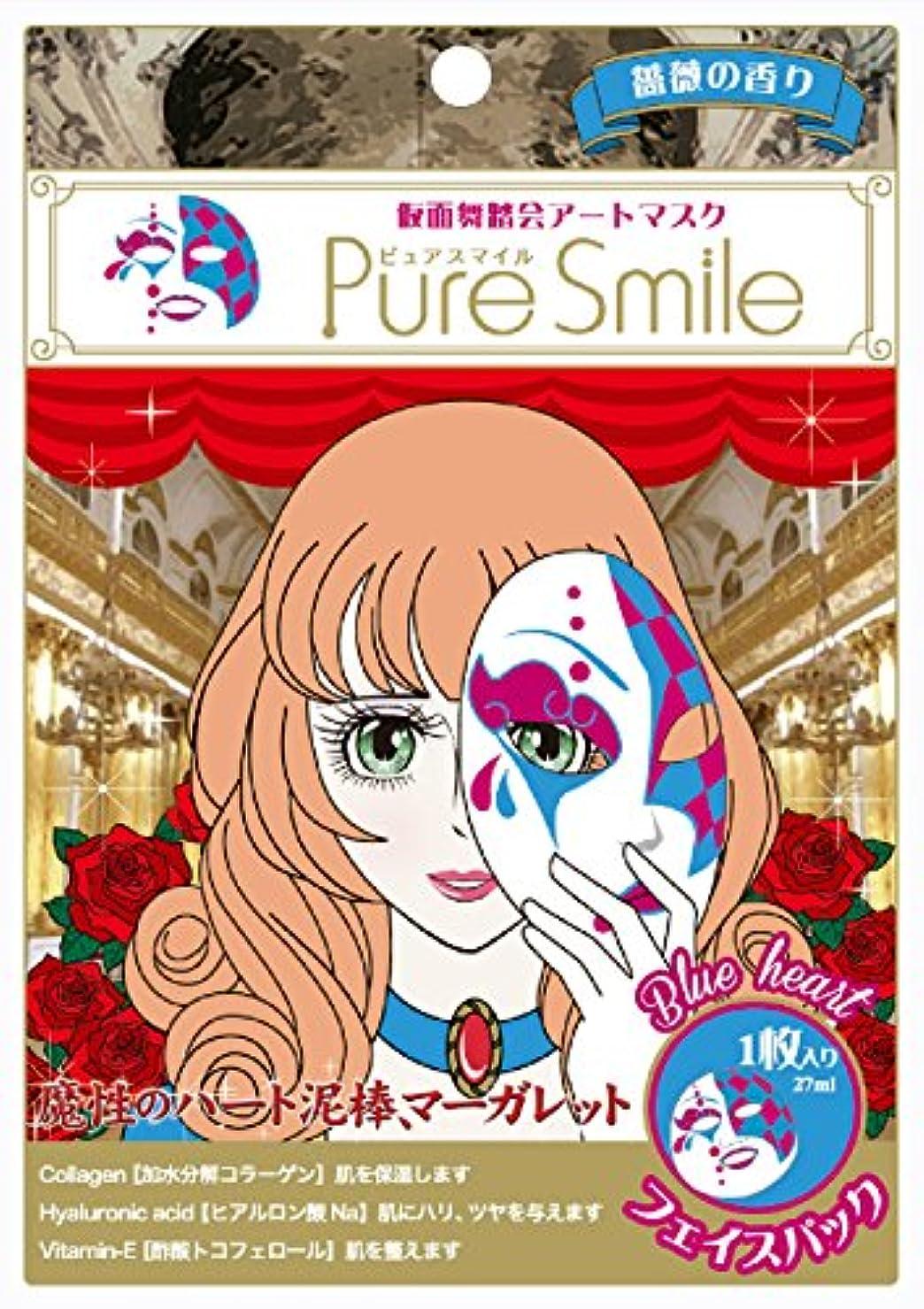 突き刺す確認臭いPure Smile ピュアスマイル 仮面舞踏会アートマスク ブルーハート