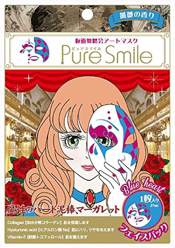キネマティクス幸運なオーストラリアPure Smile ピュアスマイル 仮面舞踏会アートマスク ブルーハート