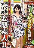シロウトハンター 2・34 [DVD]