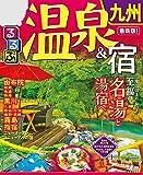 るるぶ温泉&宿 九州(2020年版) (るるぶ情報版(目的))