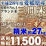 愛媛県産 三間米(みままい)/コシヒカリ一等米 (精米 約27kg)
