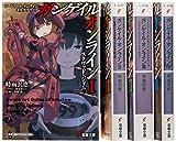 ソードアート・オンライン オルタナティブ ガンゲイル・オンライン 文庫 1-4巻セット (電撃文庫)