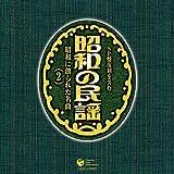 <SP盤復刻>昭和の民謡~昭和に創られた名曲~(2)