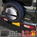 サムライプロデュース 新型ジムニー JB64W リアバンパープレート & スペアタイヤカバー 縞鋼板柄 外装パーツ2点セット 鏡面仕上げ