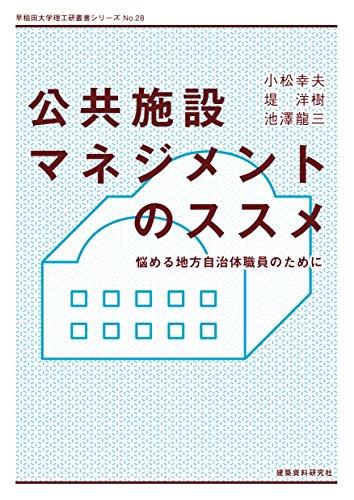 公共施設マネジメントのススメ (早稲田大学理工研叢書シリーズ)の詳細を見る
