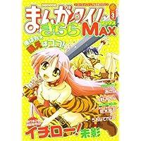 まんがタイムきらら MAX (マックス) 2008年 03月号 [雑誌]