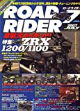 ROAD RIDER (ロードライダー) 2007年 07月号 [雑誌]