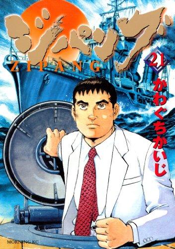 ジパング(21) (モーニングコミックス)