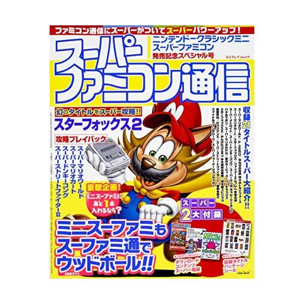 スーパーファミコン通信 ニンテンドークラシックミ...の商品画像