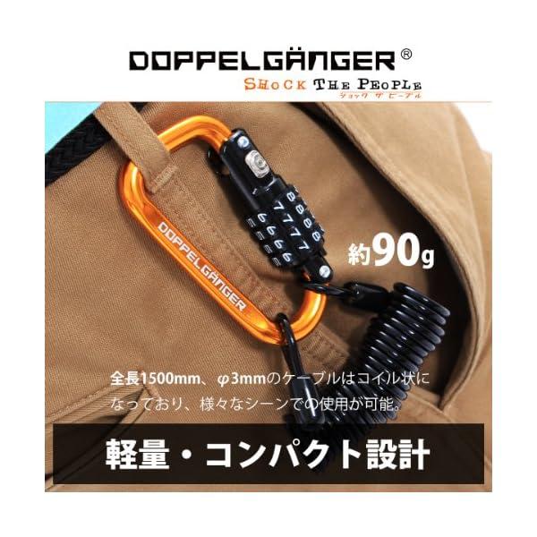 DOPPELGANGER(ドッペルギャンガー)...の紹介画像2