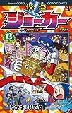 怪盗ジョーカー(13) (てんとう虫コミックス)