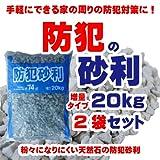 防犯砂利 増量20kg2袋セット
