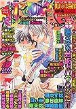 コミック June (ジュネ) 2005年 10月号