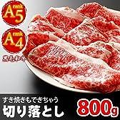 牛肉 A4 A5ランク 黒毛和牛 切り落とし すき焼き 焼きしゃぶ 800g(400g×2) 訳あり 国産 牛肉 すきやき ギフトにも