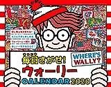 【Amazon.co.jp限定】毎日さがせ!  ウォーリーCALENDAR 2020(特典:難易度MAXの追加探し物集 データ配信) (インプレスカレンダー2020)