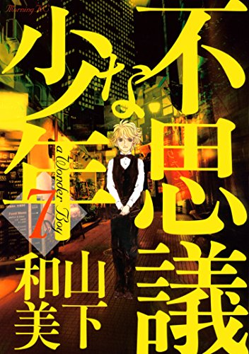 不思議な少年(7) (モーニングコミックス) -