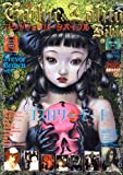 ゴシック&ロリータバイブル vol.24 (インデックスムツク)
